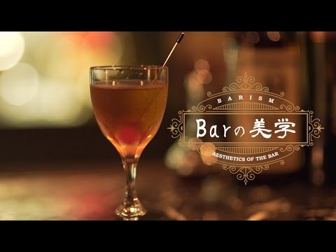 Barism – Making a Queens Cocktail