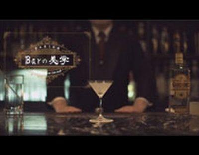 [Barism] Gimlet Drink Making